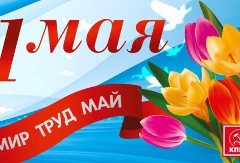 1 МАЯ — День международной солидарности трудящихся!