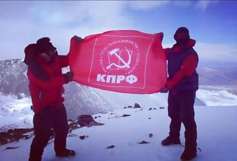 В честь Дня Победы коммунисты и сторонники водрузили знамя компартии на вершине горы Монгулек