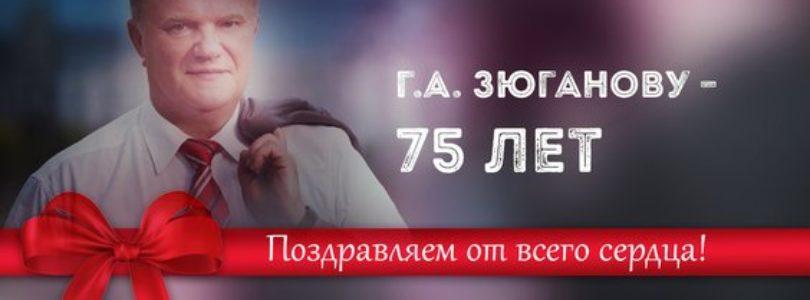 Г.А. Зюганову – 75 лет. Поздравляем от всего сердца!