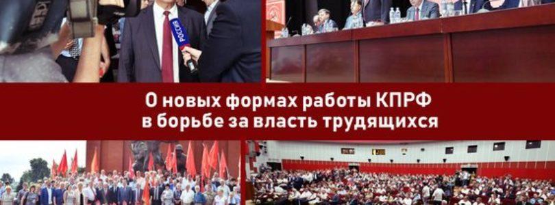 О новых формах работы КПРФ в борьбе за власть трудящихся.
