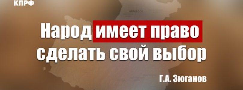 Г.А. Зюганов: Народ имеет право сделать свой выбор