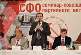 Семинар-совещание сибирских отделений КПРФ прошел в Республике Хакасия