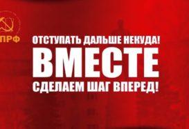 Только вперёд! — зарегистрирован республиканский список кандидатов в депутаты Верховного Хурала (парламента) Республики Тыва третьего созыва от КПРФ