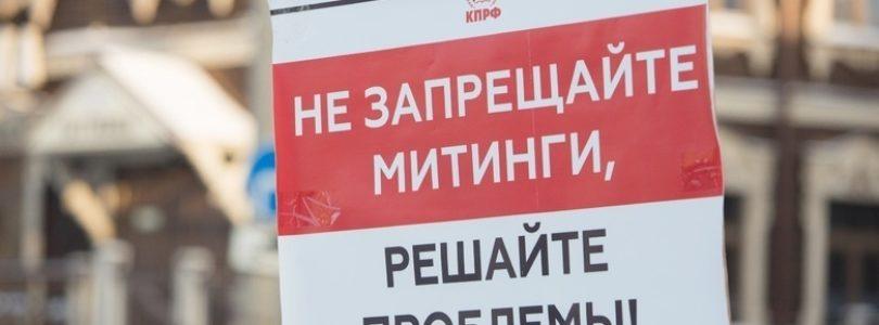 ВАЖНО! Власти Кызыла не согласовали митинг КПРФ за честные выборы в Верховный Хурал Республики Тыва.