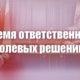 Г.А. Зюганов: Время ответственных и волевых решений.