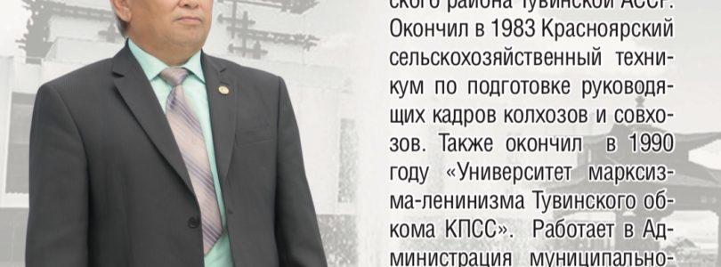 САРЫГЛАР Анатолий Конгар-оолович — кандидат в депутаты Верховного Хурала РT (Территориальная группа № 10. Округ «Сут-Хольский»)