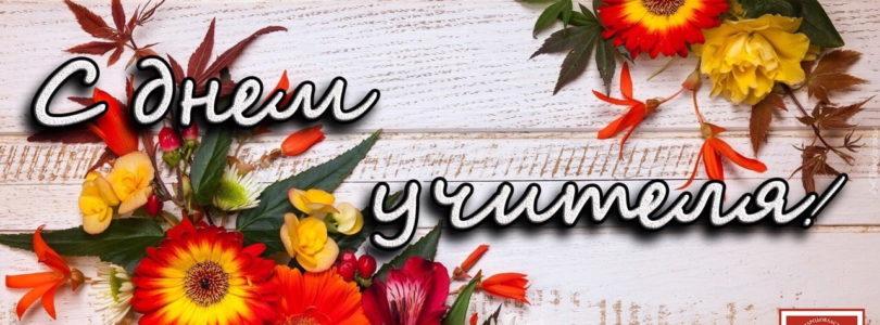 Тувреском КПРФ поздравляет учителей с их профессиональным праздником!