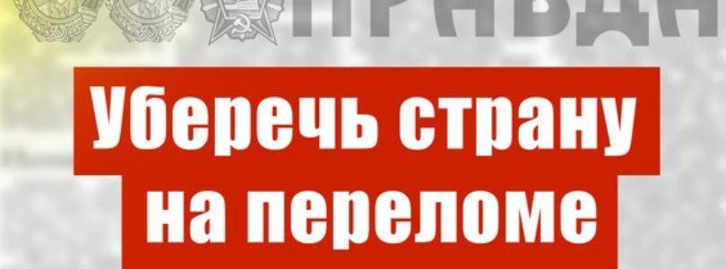 «Уберечь страну на переломе». Статья Г.А. Зюганова в газете «Правда»