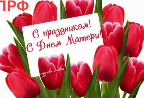 Поздравляем с Днём матери!