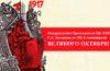 Поздравление Председателя ЦК КПРФ Г.А. Зюганова со 102-й годовщиной Великой Октябрьской социалистической революции.