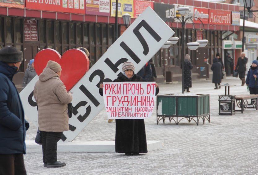 Руки прочь от Грудинина! Серия одиночных пикетов в Кызыле.