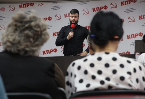 В Кызыле прошёл IV (октябрьский) Пленум Тувинского республиканского отделения КПРФ