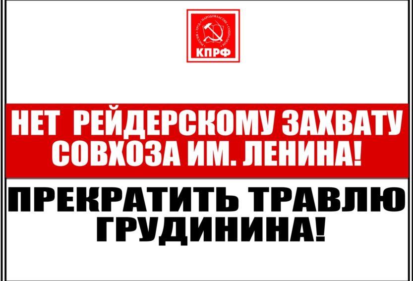 Коммунисты Тувы всерьез обеспокоены ситуацией вокруг Павла Николаевича Грудинина и совхоза имени Ленина.