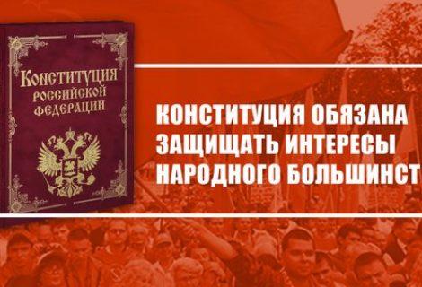Конституция обязана защищать интересы народного большинства.