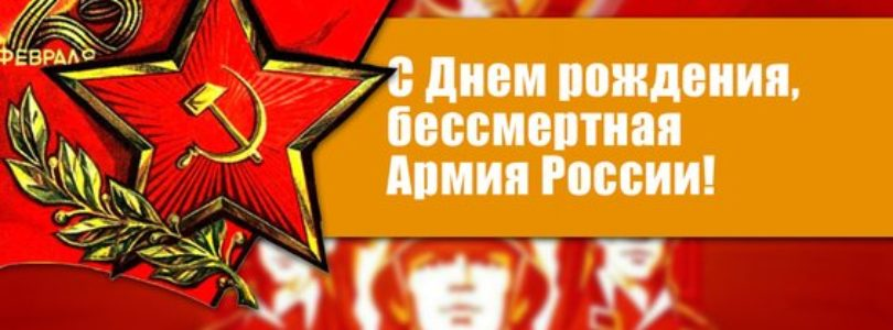 Г.А. Зюганов: С Днем рождения, бессмертная Армия России!