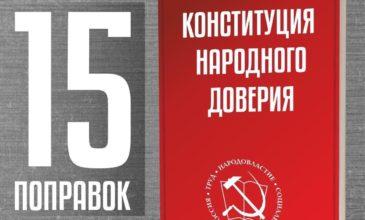 15 поправок КПРФ в КОНСТИТУЦИЮ
