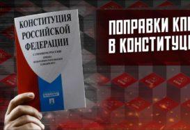 Недра – народу, пенсионную реформу отменить: КПРФ подготовила свои поправки к Конституции.