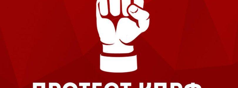 Призывы и лозунги ЦК КПРФ к Всероссийской акции протеста «За социальную справедливость! За достойную жизнь!» 17 марта 2020 года