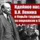 Юбилейный доклад Председателя ЦК КПРФ Г.А. Зюганова на Х Пленуме Центрального Комитета партии.