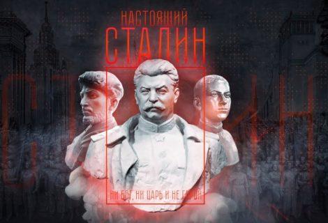 Сегодня – День Памяти Иосифа Виссарионовича Сталина