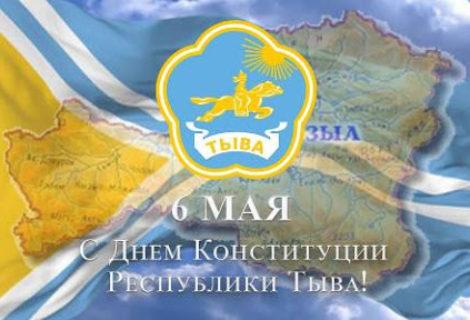 С Днём Конституции Республики Тыва!