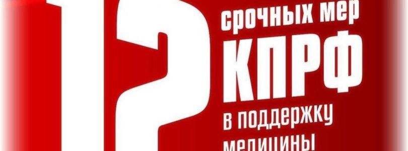 12 срочных мер КПРФ в поддержку медицины и здоровья граждан (из обращения Зюганова к Путину)