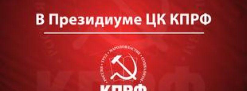 КПРФ – за конституцию справедливости и народовластия. Заявление Президиума Центрального Комитета КПРФ
