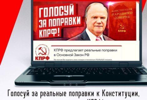 КПРФ ПРЕДЛАГАЕТ АЛЬТЕРНАТИВНОЕ ГОЛОСОВАНИЕ