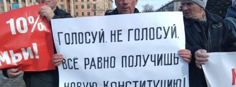 КПРФ ГОЛОСУЕТ ПРОТИВ ПОПРАВОК В КОНСТИТУЦИЮ!