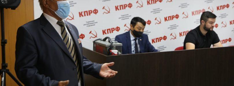 Июльское заседание Бюро Туврескома КПРФ