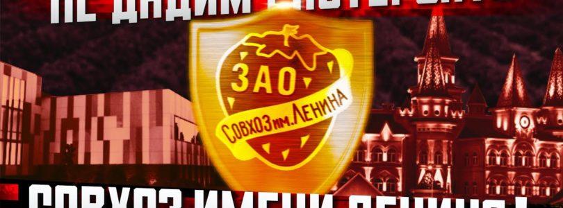 Не дадим растерзать совхоз имени Ленина!