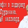Телемарафон в поддержку Павла Грудинина. Народный миллиард.