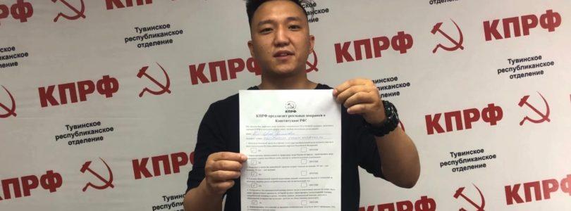 Голосуй за поправки КПРФ в Туве!
