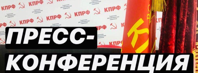 29 июля состоится пресс-конференция Туврескома КПРФ