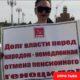Кызыл: требуем от власти справедливости!