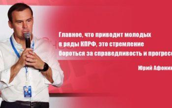 Юрий Афонин на «Территории смыслов»: Главное, что приводит молодых в ряды КПРФ, это стремление бороться за справедливость и прогресс общества.