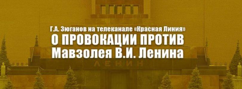 Г.А. Зюганов на телеканале «Красная Линия» о провокации против Мавзолея В.И. Ленина