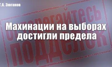 Г.А. Зюганов: Махинации на выборах достигли предела.