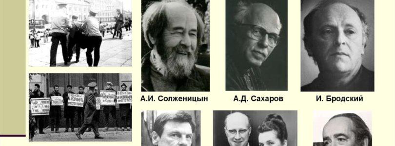 За что в советское время преследовались так называемые «диссиденты»?