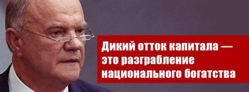 Геннадий Зюганов: Дикий отток капитала — это разграбление национального богатства.