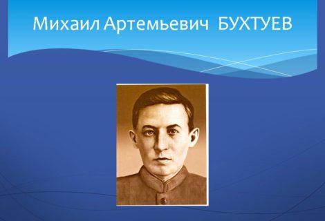 Сегодня исполняется 95 лет со дня рождения Героя Советского Союза Михаила Артемьевича Бухтуева