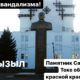 В Кызыле — акт вандализма!