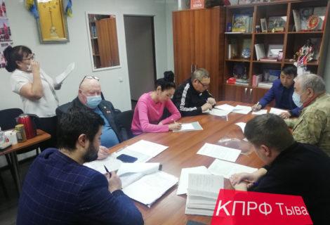 23 декабря 2020 года прошло заседание Бюро Тувинского рескома КПРФ.