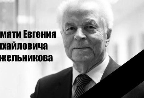 Памяти Евгения Михайловича Тяжельникова
