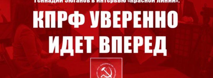 Геннадий Зюганов в интервью «Красной Линии»: КПРФ уверенно идет вперед.