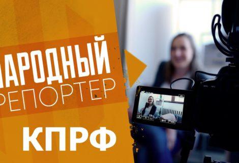 Стань народным репортёром КПРФ!