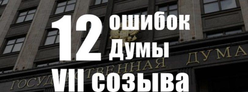 Г.А. Зюганов: 12 ошибок Думы VII созыва.