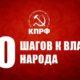 Программа КПРФ на выборах в Госдуму России