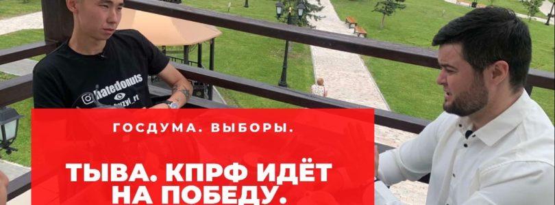 Тыва. Выборы в Госдуму: Роман Тамоев — кандидат от КПРФ