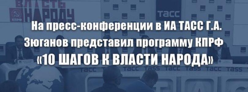 На пресс-конференции в ИА ТАСС Г.А. Зюганов представил программу КПРФ «10 шагов к власти народа»